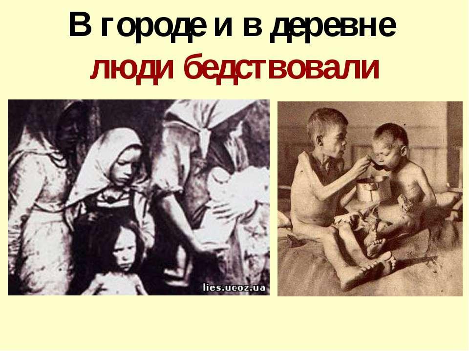В городе и в деревне люди бедствовали