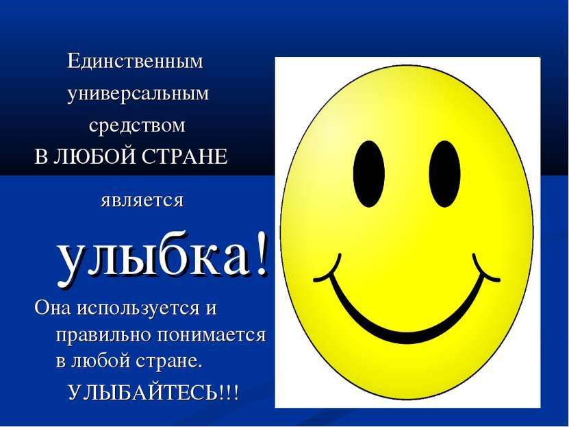 Единственным универсальным средством В ЛЮБОЙ СТРАНЕ является улыбка! Она испо...
