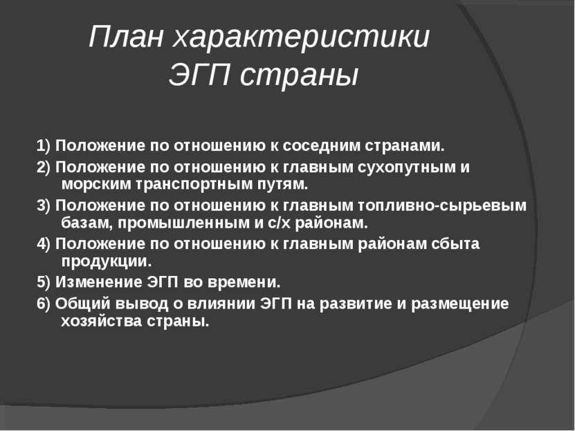 План характеристики ЭГП страны 1) Положение по отношению к соседним странами....