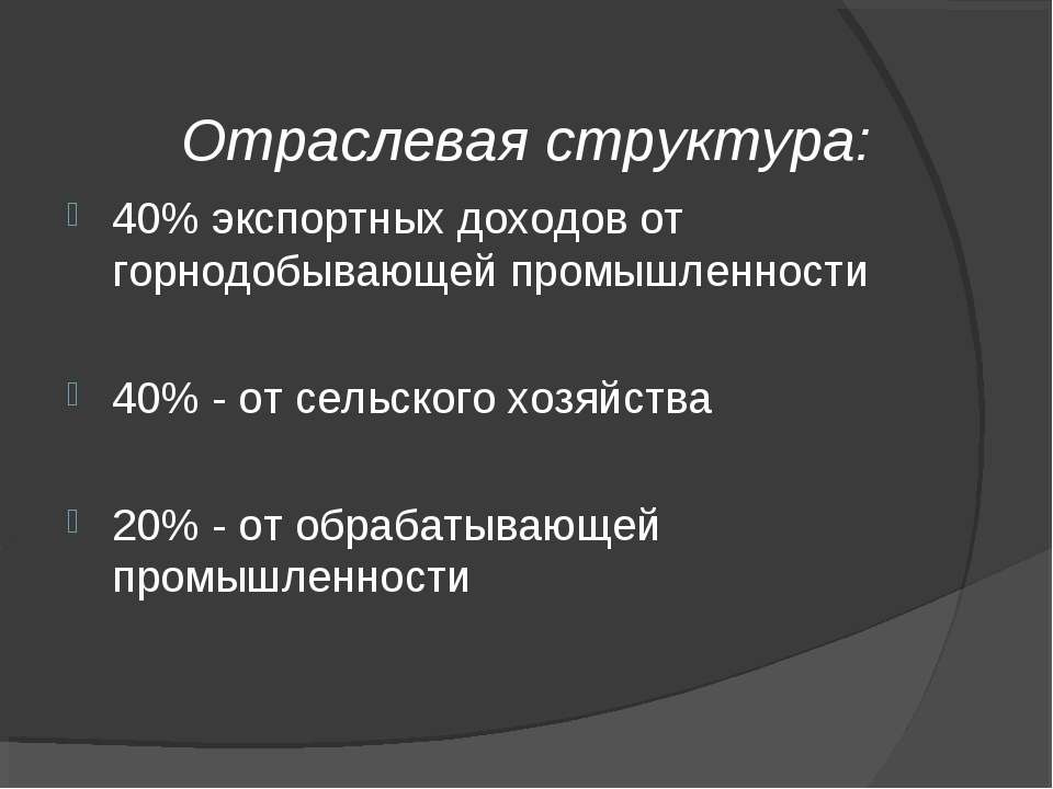 Отраслевая структура: 40% экспортных доходов от горнодобывающей промышленност...