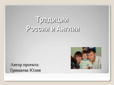 Традиции России и Англии Автор проекта: Гришаева Юлия
