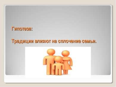 Гипотеза: Традиции влияют на сплочение семьи.