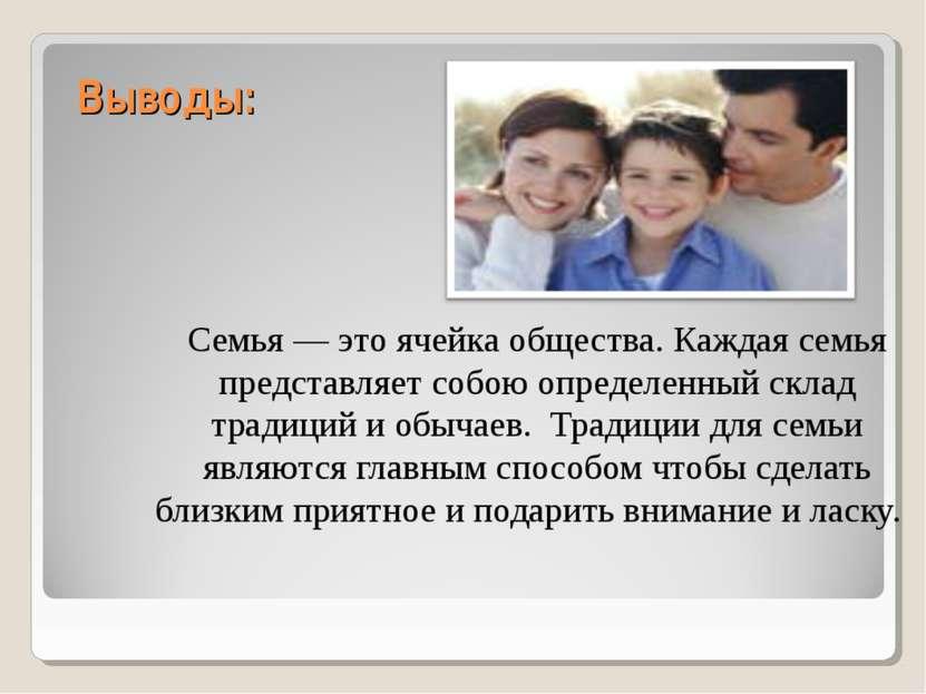 Выводы: Семья — это ячейка общества. Каждая семья представляет собою определе...