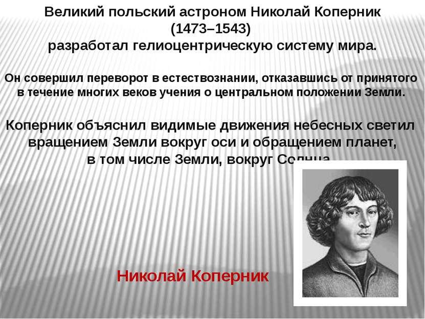 Великийпольскийастроном НиколайКоперник (1473–1543) разработалгелиоцентри...