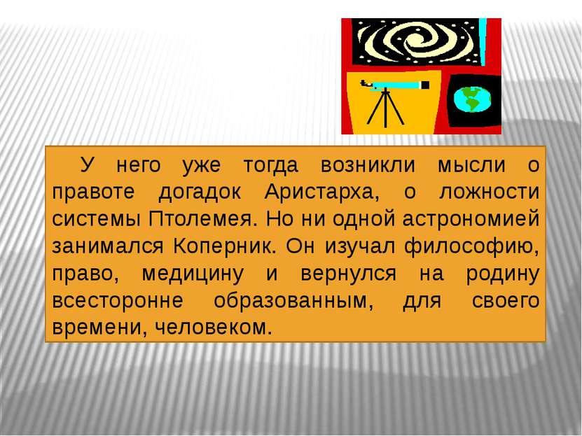У него уже тогда возникли мысли о правоте догадок Аристарха, о ложности систе...