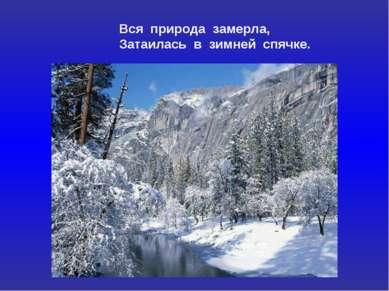 Вся природа замерла, Затаилась в зимней спячке.