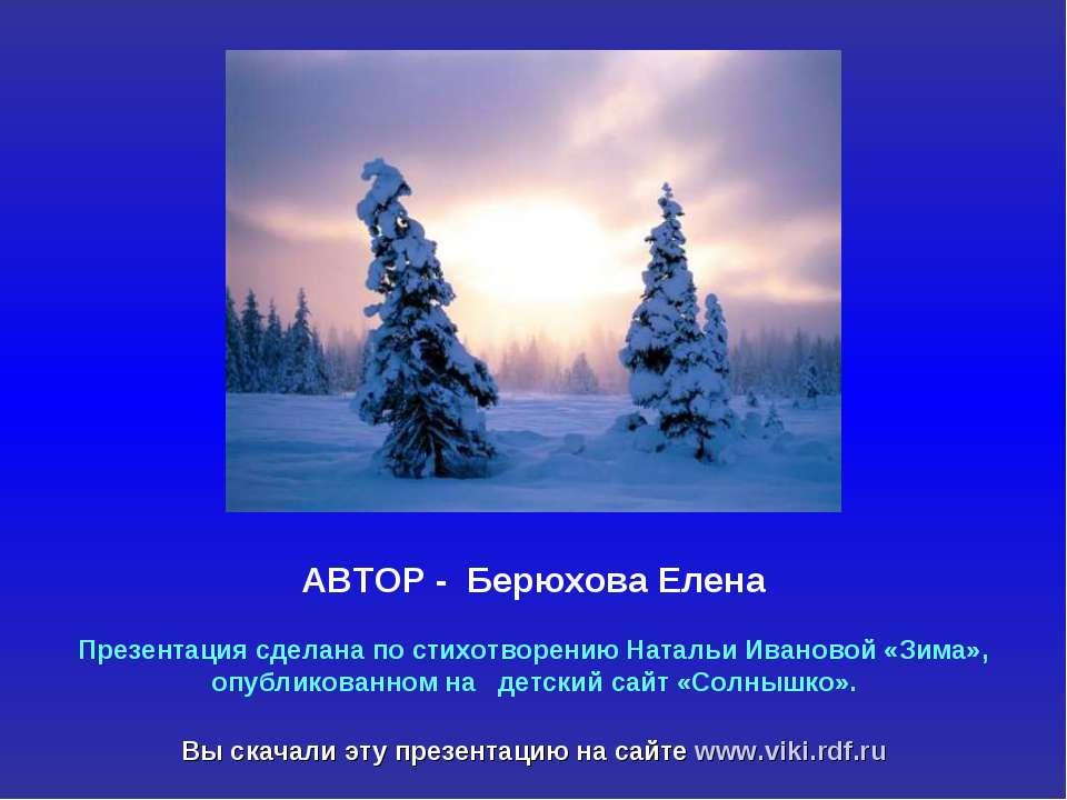 Презентация сделана по стихотворению Натальи Ивановой «Зима», опубликованном ...