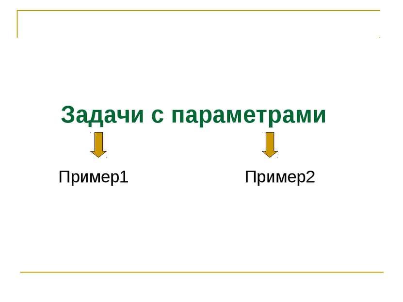 Задачи с параметрами Пример1 Пример2