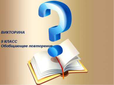 ВИКТОРИНА 9 КЛАСС Обобщающее повторение