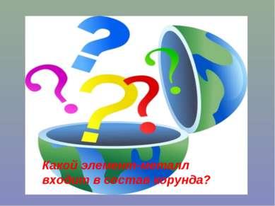 Какой элемент-металл входит в состав корунда?