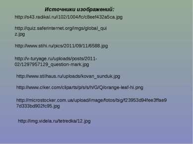 Источники изображений: http://s43.radikal.ru/i102/1004/fc/c8eef432a5ca.jpg ht...