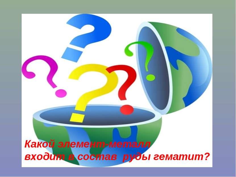 Какой элемент-металл входит в состав руды гематит?