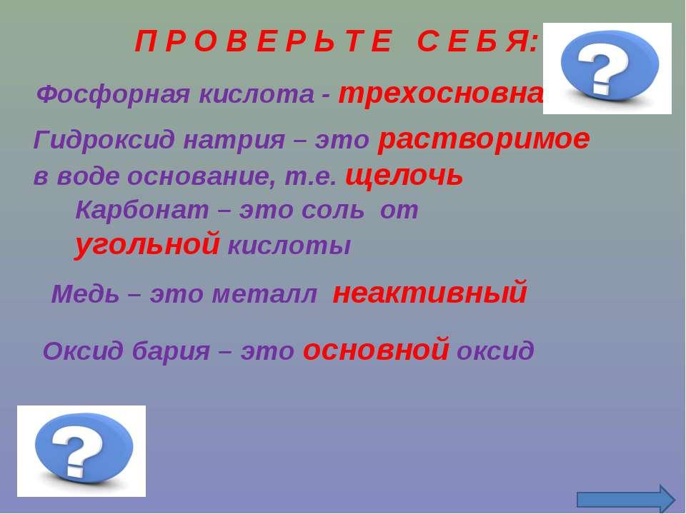 П Р О В Е Р Ь Т Е С Е Б Я: Фосфорная кислота - трехосновная Гидроксид натрия ...