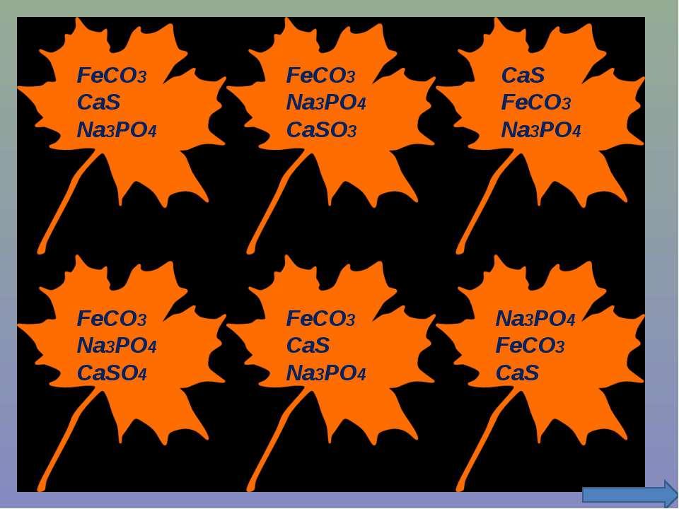 FeCO3 CaS Na3PO4 FeCO3 Na3PO4 CaSO3 CaS FeCO3 Na3PO4 FeCO3 CaS Na3PO4 FeCO3 N...