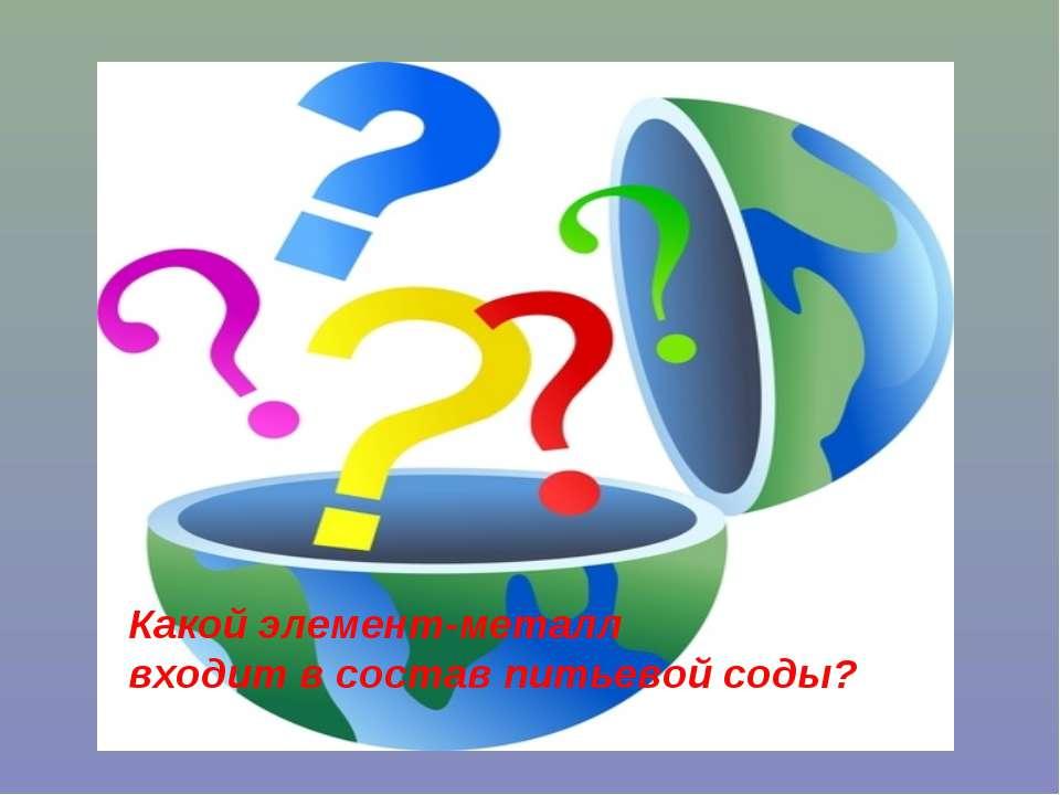 Какой элемент-металл входит в состав питьевой соды?