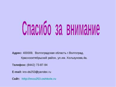 Адрес: 400009,Волгоградская область г.Волгоград,  Краснооктябрьский район...