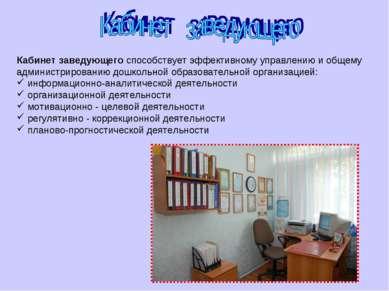Кабинет заведующего способствует эффективному управлению и общему администрир...