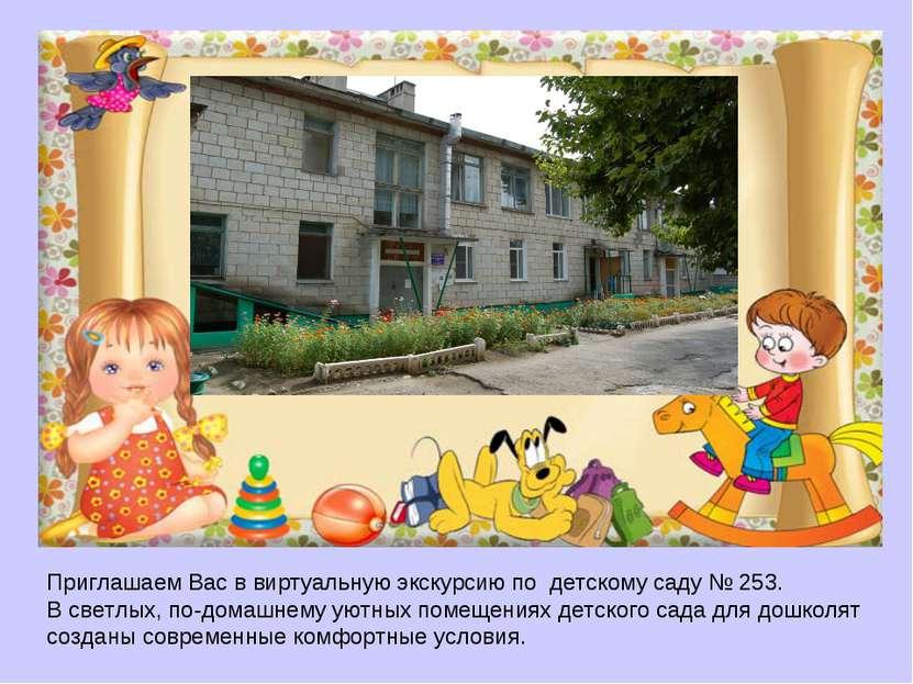 Приглашаем Вас в виртуальную экскурсию по детскому саду № 253. В светлых, по-...