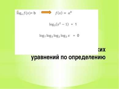 Решение логарифмических уравнений по определению