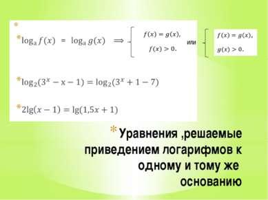Уравнения ,решаемые приведением логарифмов к одному и тому же основанию или