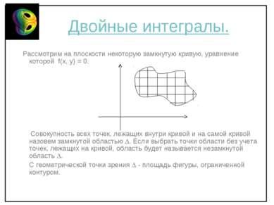 Двойные интегралы. Рассмотрим на плоскости некоторую замкнутую кривую, уравне...