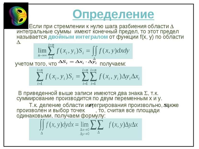 Определение Если при стремлении к нулю шага разбиения области интегральные су...