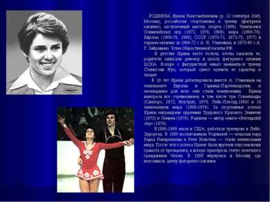 РОДНИНА Ирина Константиновна (р. 12 сентября 1949, Москва), российская спортс...