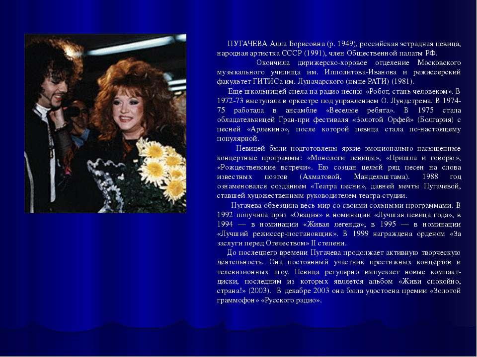 ПУГАЧЕВА Алла Борисовна (р. 1949), российская эстрадная певица, народная арти...
