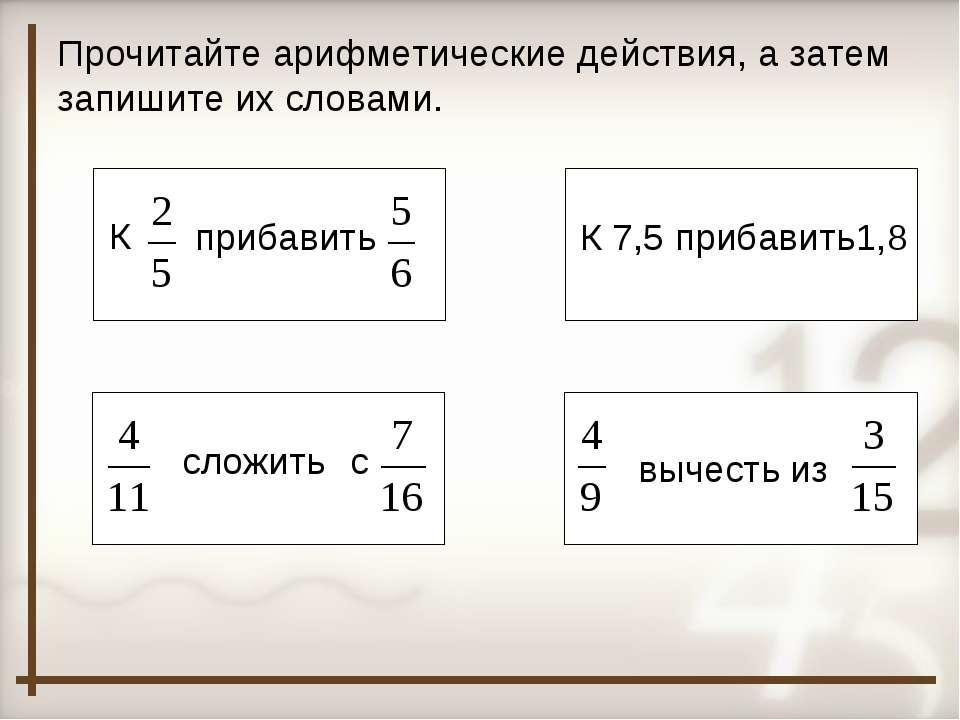 Прочитайте арифметические действия, а затем запишите их словами. К прибавить ...