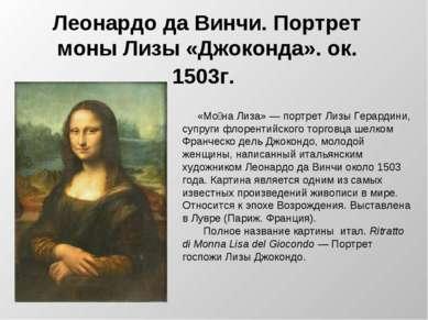 Леонардо да Винчи. Портрет моны Лизы «Джоконда». ок. 1503г. «Мо на Лиза»— по...