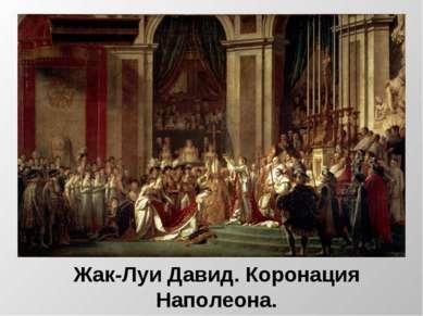 Жак-Луи Давид. Коронация Наполеона.