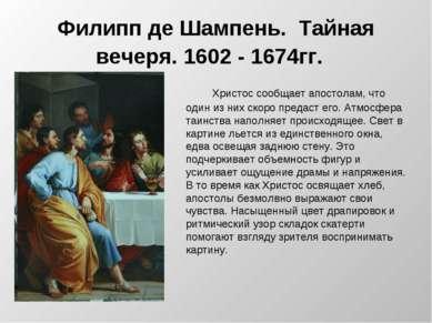 Филипп де Шампень. Тайная вечеря. 1602 - 1674гг. Христос сообщает апостолам, ...