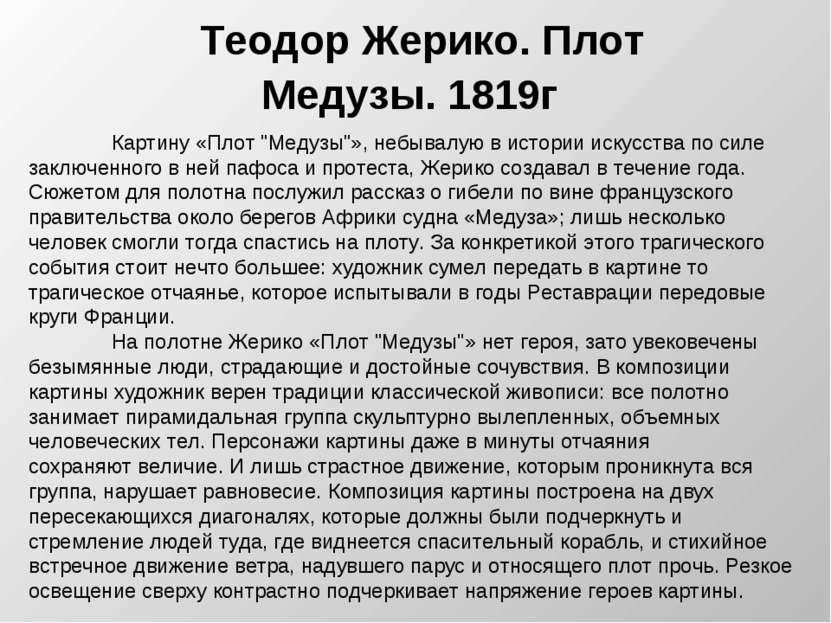 "Теодор Жерико. Плот Медузы.1819г  Картину «Плот ""Медузы""», небывалую в ист..."
