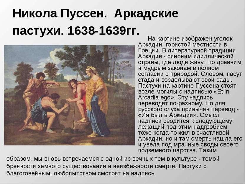 Никола Пуссен. Аркадские пастухи. 1638-1639гг. На картине изображен уголок А...