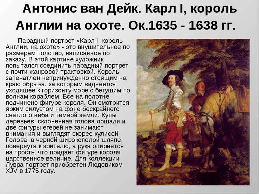 Антонис ван Дейк. Карл I, король Англии на охоте. Ок.1635 - 1638 гг. Парадный...