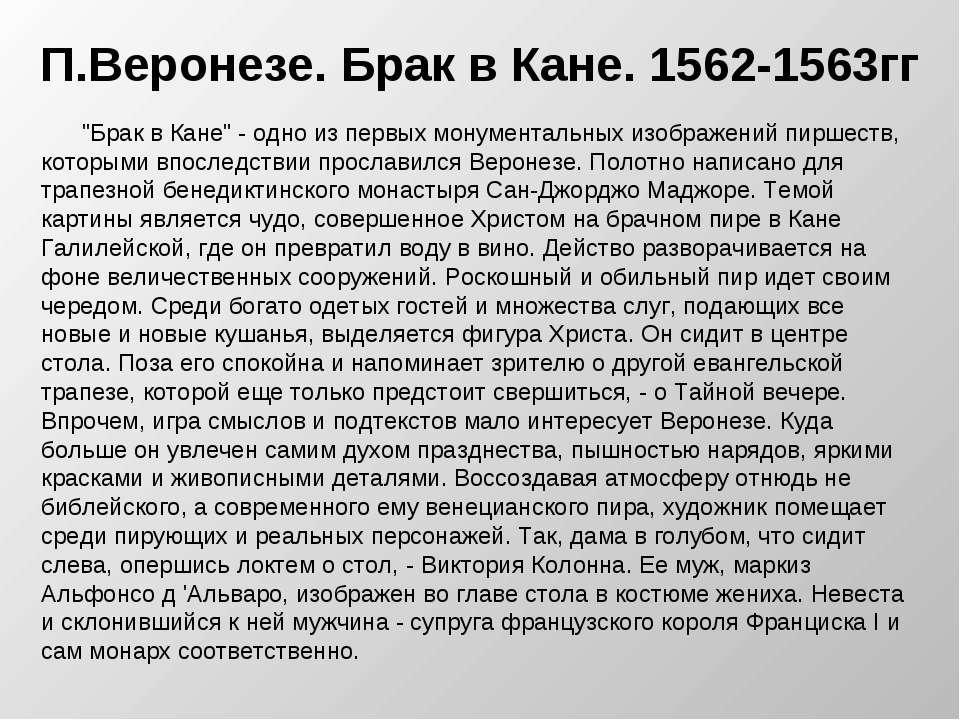 """П.Веронезе. Брак в Кане. 1562-1563гг    """"Брак в Кане"""" - одно из первых мон..."""