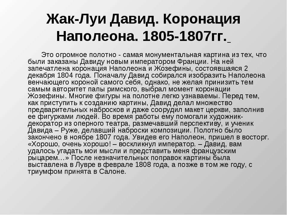 Жак-Луи Давид. Коронация Наполеона. 1805-1807гг. Это огромное полотно - самая...