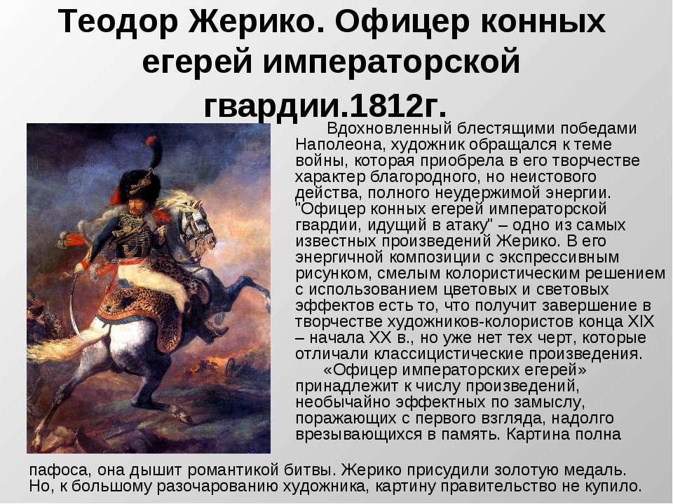 Теодор Жерико. Офицер конных егерей императорской гвардии.1812г. Вдохновленны...