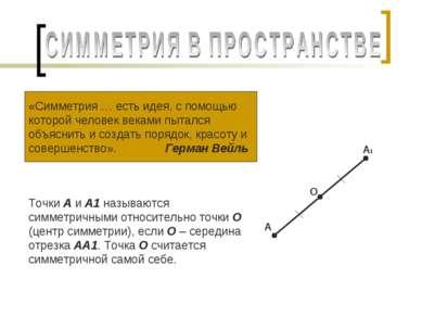 «Симметрия … есть идея, с помощью которой человек веками пытался объяснить и ...