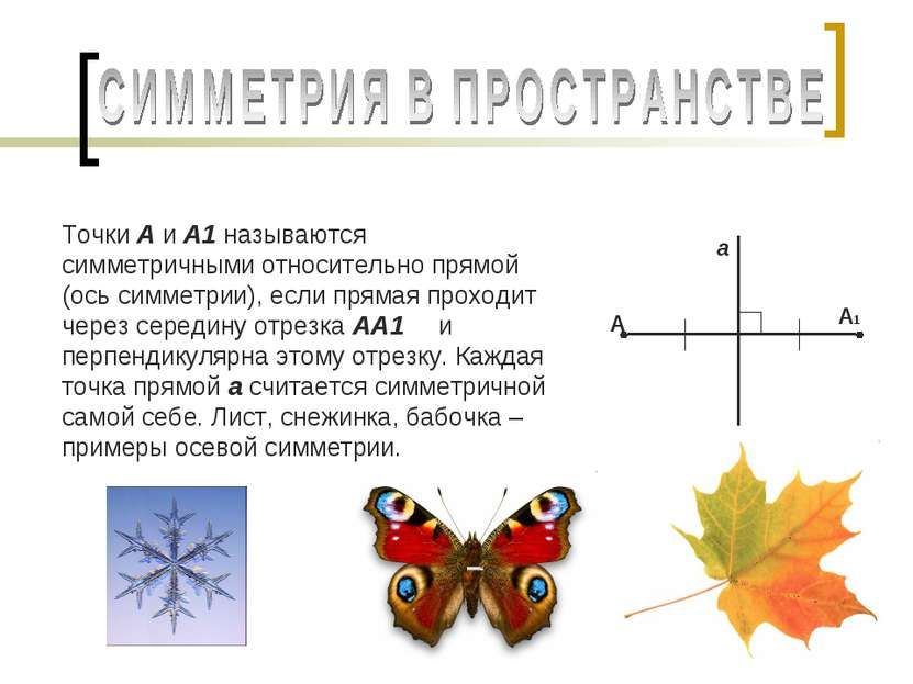 Точки А и А1 называются симметричными относительно прямой (ось симметрии), ес...