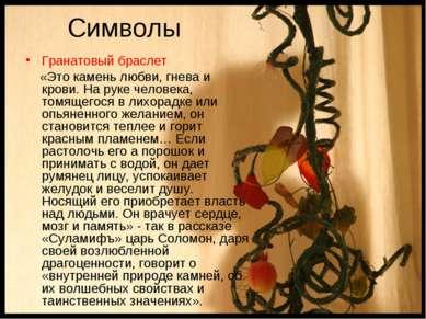 Гранатовый браслет Гранатовый браслет «Это камень любви, гнева и крови. На ру...