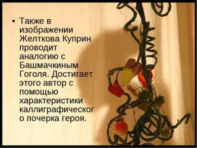 Также в изображении Желткова Куприн проводит аналогию с Башмачкиным Гоголя. Д...
