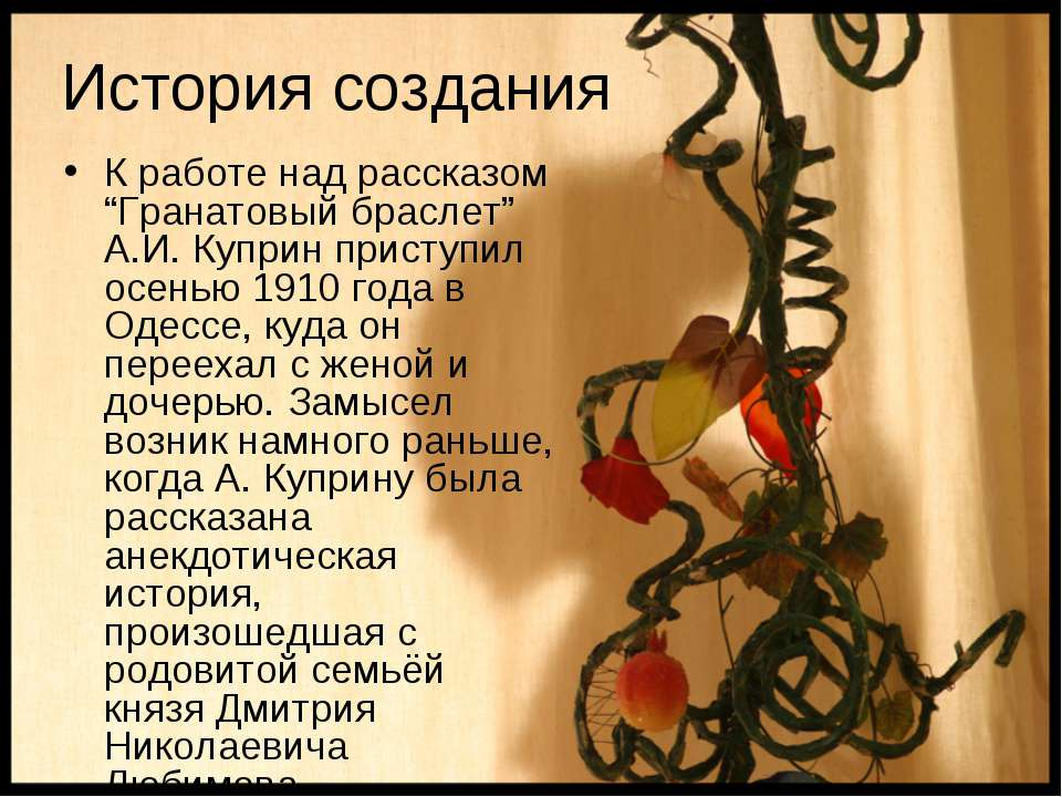 """К работе над рассказом """"Гранатовый браслет"""" А.И. Куприн приступил осенью 1910..."""