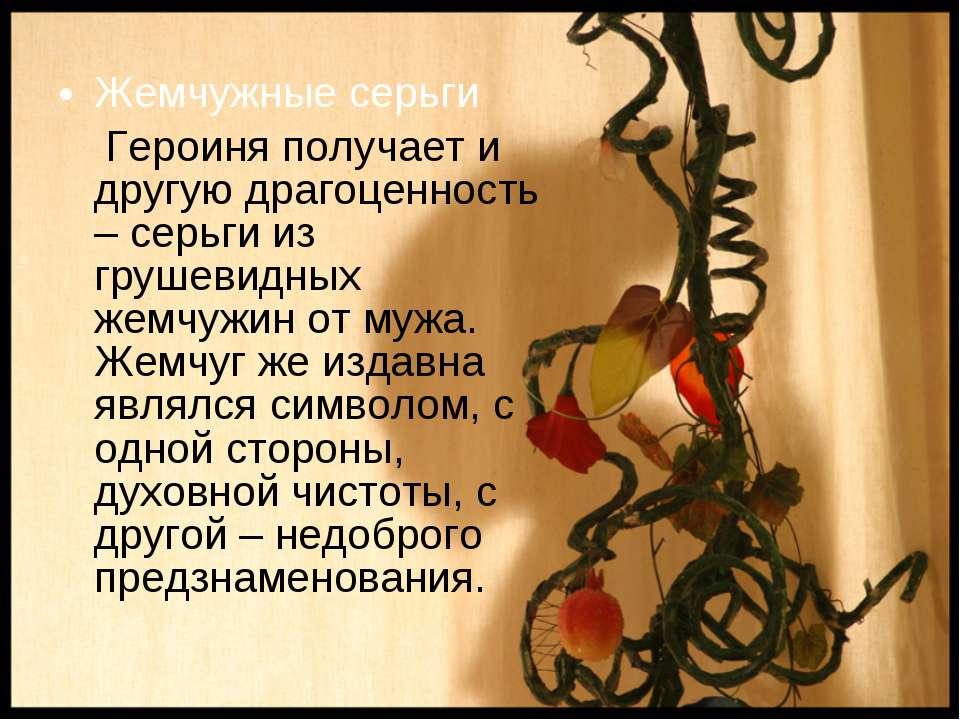 Жемчужные серьги Жемчужные серьги Героиня получает и другую драгоценность – с...