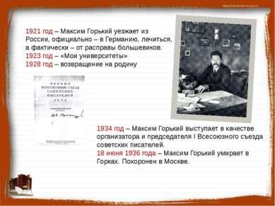 1934 год – Максим Горький выступает в качестве организатора и председателя I ...