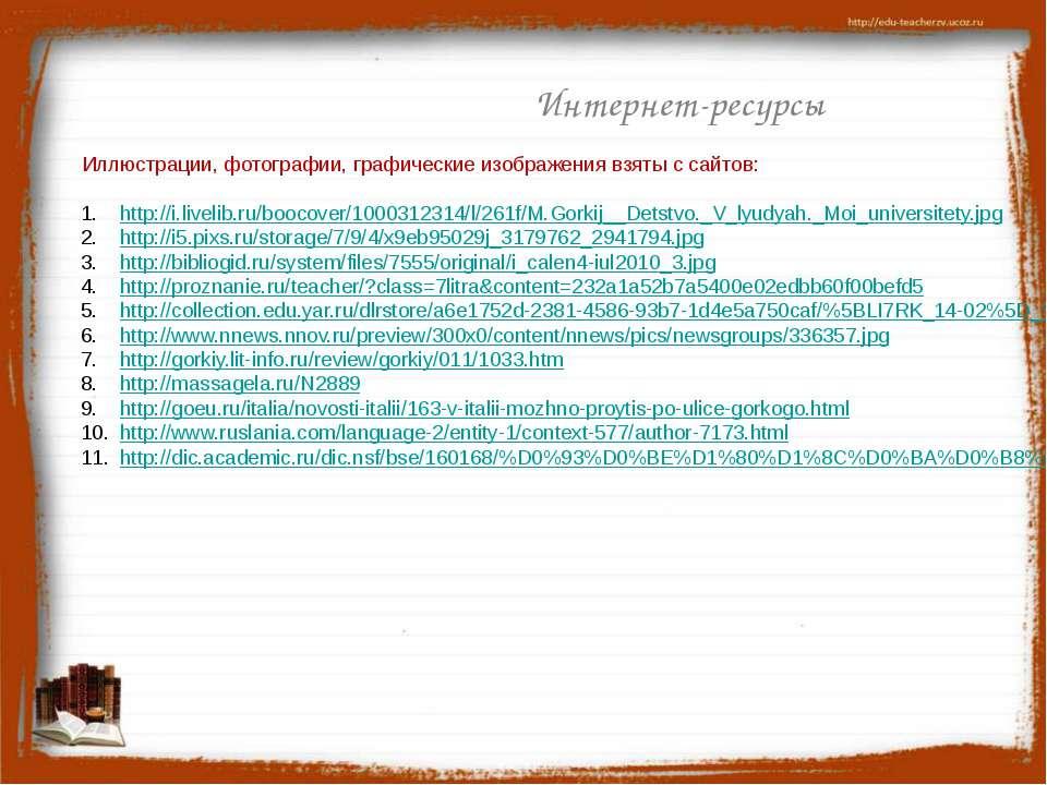 Интернет-ресурсы Иллюстрации, фотографии, графические изображения взяты с сай...