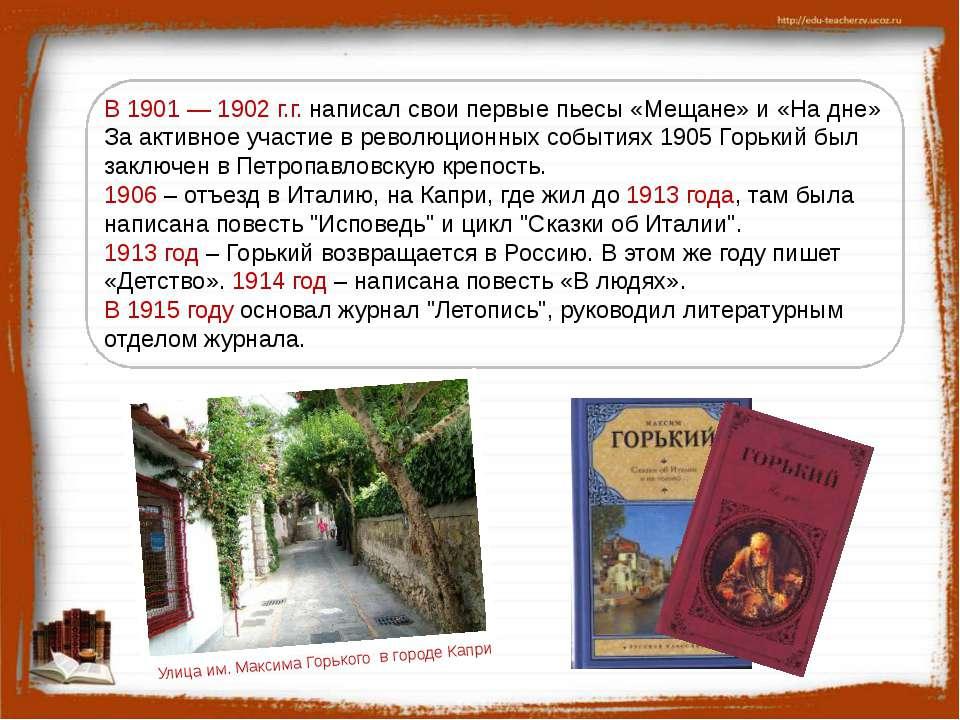В 1901 — 1902 г.г. написал свои первые пьесы «Мещане» и «На дне» За активное ...
