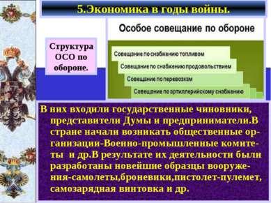 5.Экономика в годы войны. В них входили государственные чиновники, представит...