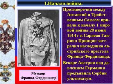 1.Начало войны. Противоречия между Антантой и Тройст-венным Союзом при-вели к...