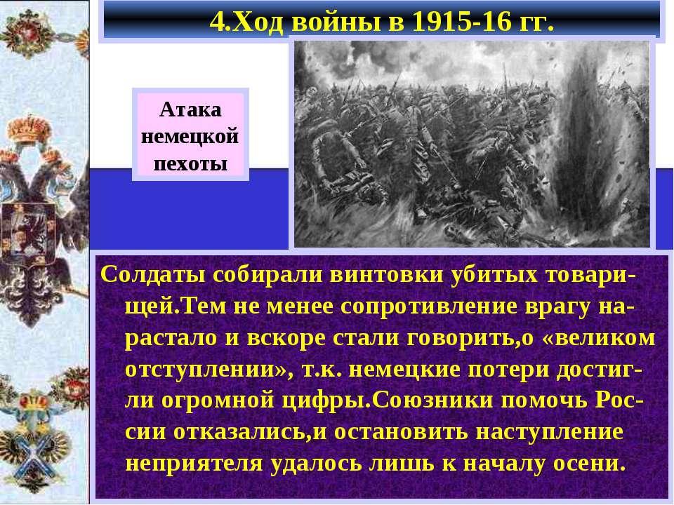 4.Ход войны в 1915-16 гг. Солдаты собирали винтовки убитых товари-щей.Тем не ...